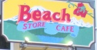 007 Beach Store exterior sign